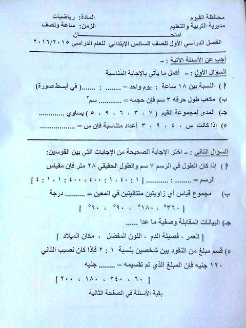 امتحان الرياضيات للصف السادس الابتدائى - الفصل الدراسى الأول 2016 بالفيوم1
