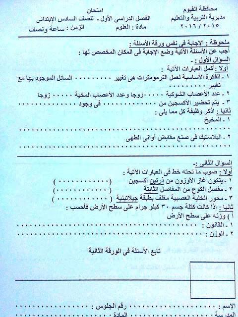 امتحان العلوم للصف السادس الابتدائى1