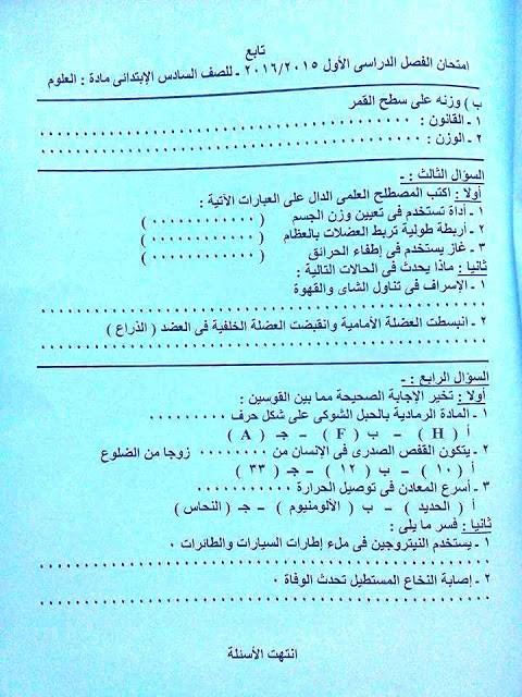 امتحان العلوم للصف السادس الابتدائى3