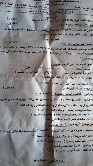 امتحان اللغة العربية بسوهاج 2016
