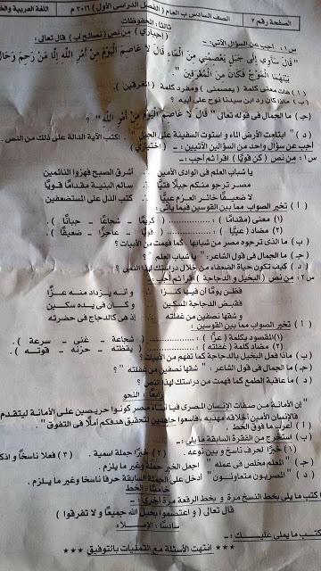 امتحان اللغة العربية سوهاج 3