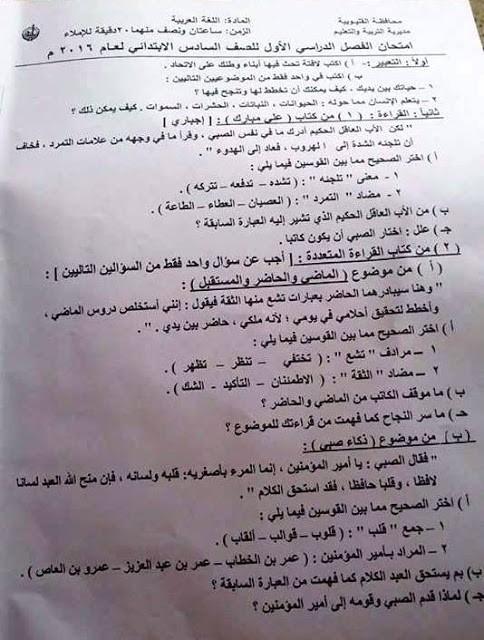 امتحان اللغة العربية للصف السادس الابتدائى 1