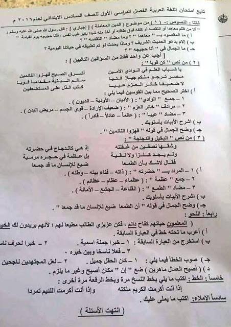 امتحان اللغة العربية للصف السادس الابتدائى 2