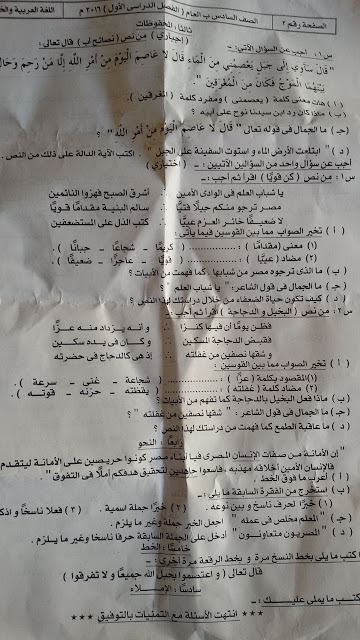 امتحان اللغة العربية tn s,ih[ 2016