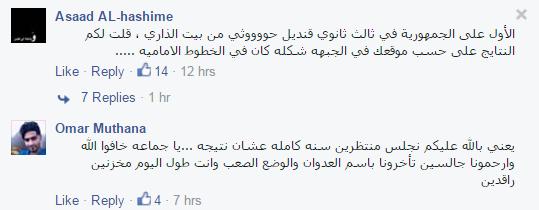 تعليقات نتيجة الثانوية اليمنية