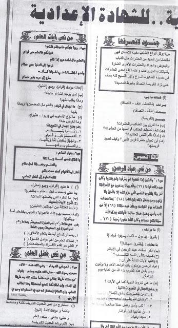 مراجعة ليلة الامتحان فى اللغة العربية3