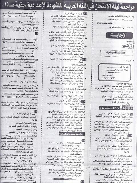مراجعة ليلة الامتحان فى اللغة العربية5