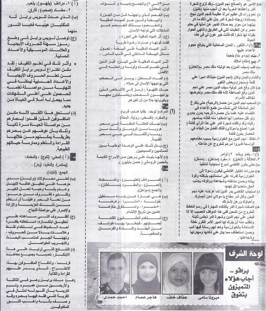 مراجعة ليلة الامتحان فى اللغة العربية6
