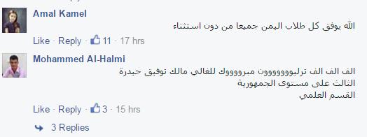 نتائج اليمن الثانوية