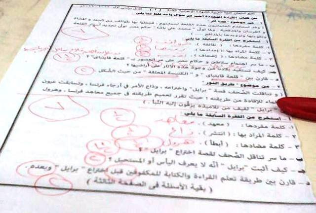 نموذج إجابة وتوزيع درجات امتحان اللغة العربية للصف الثالث الإعدادى1