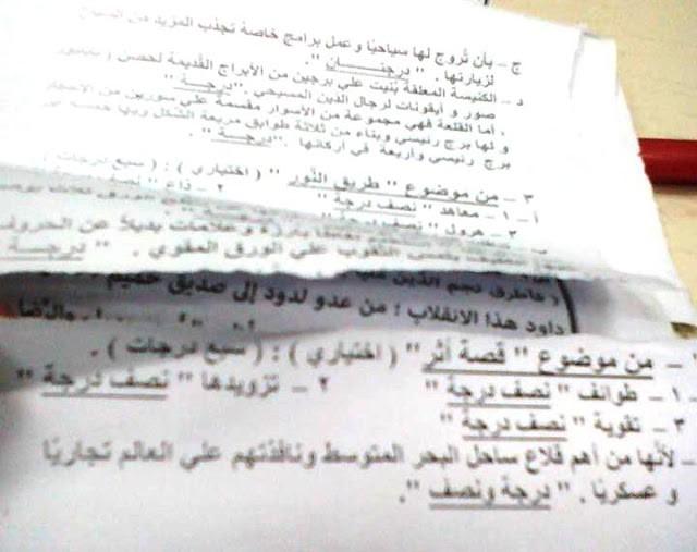 نموذج إجابة وتوزيع درجات امتحان اللغة العربية للصف الثالث الإعدادى2