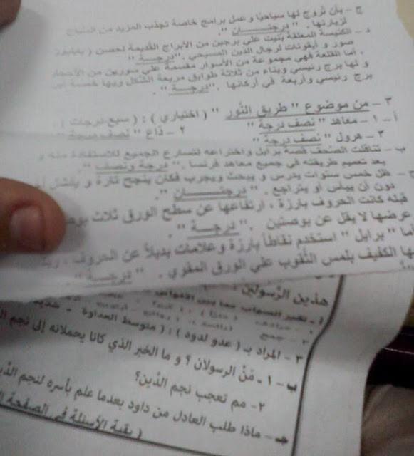 نموذج إجابة وتوزيع درجات امتحان اللغة العربية للصف الثالث الإعدادى3