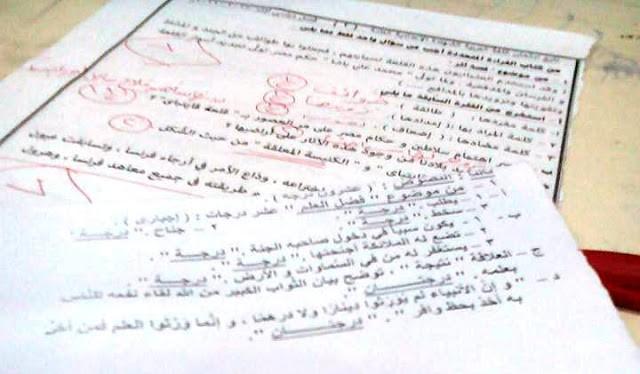 نموذج إجابة وتوزيع درجات امتحان اللغة العربية للصف الثالث الإعدادى4