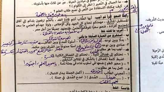 نموذج إجابة وتوزيع درجات امتحان اللغة العربية للصف الثالث الإعدادى5