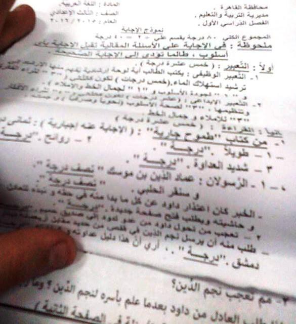 نموذج إجابة وتوزيع درجات امتحان اللغة العربية للصف الثالث الإعدادى6