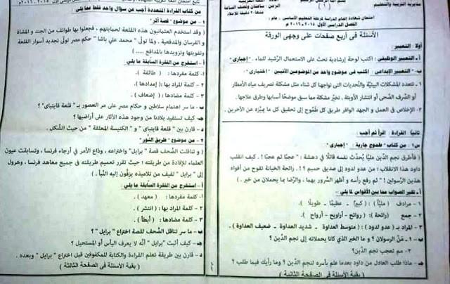 ورقة امتحان اللغة العربية للصف الثالث الإعدادى بالقاهرة