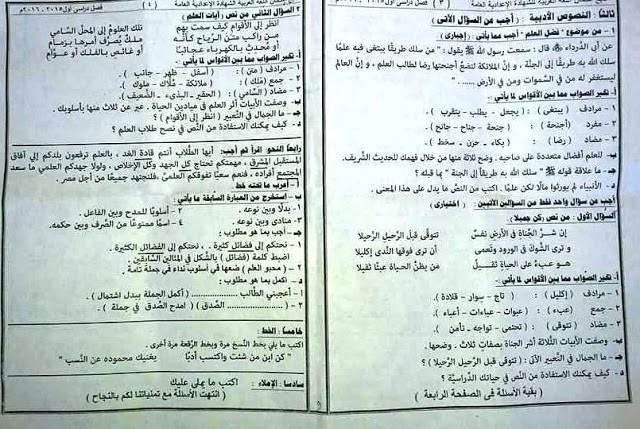 ورقة امتحان اللغة العربية للصف الثالث الإعدادى بمحافظة القاهرة