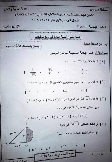 ورقة امتحان الهندسة للصف الثالث الإعدادى