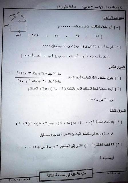ورقة امتحان الهندسة للصف الثالث الإعدادى2