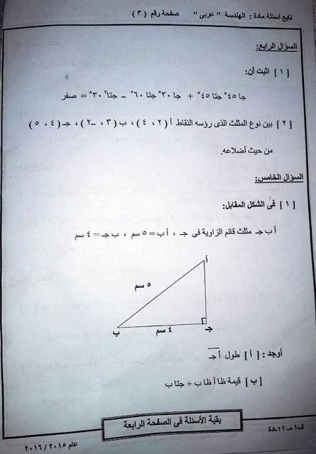 ورقة امتحان الهندسة للصف الثالث الإعدادى3