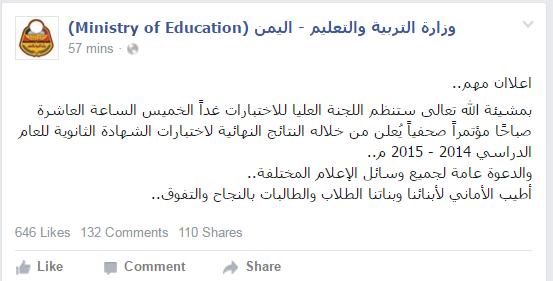 وزارة التربية اليمنية 2015