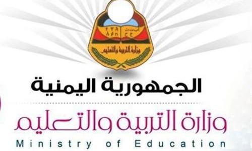 موقع وزارة التربية والتعليم اليمن