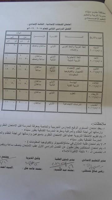 جدول الشهادة الاعدادية جنوب سيناء