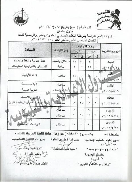 جدول امتحانات الاعدادية بالقليوبية