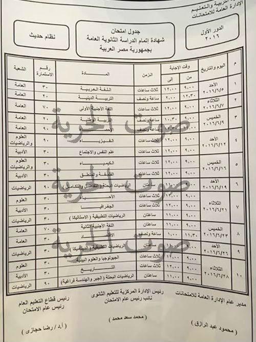 جدول امتحانات الثانوية العامة نظام حديث