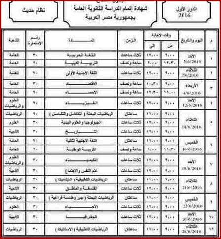 جدول-امتحانات-الثانوية-العامة-2016