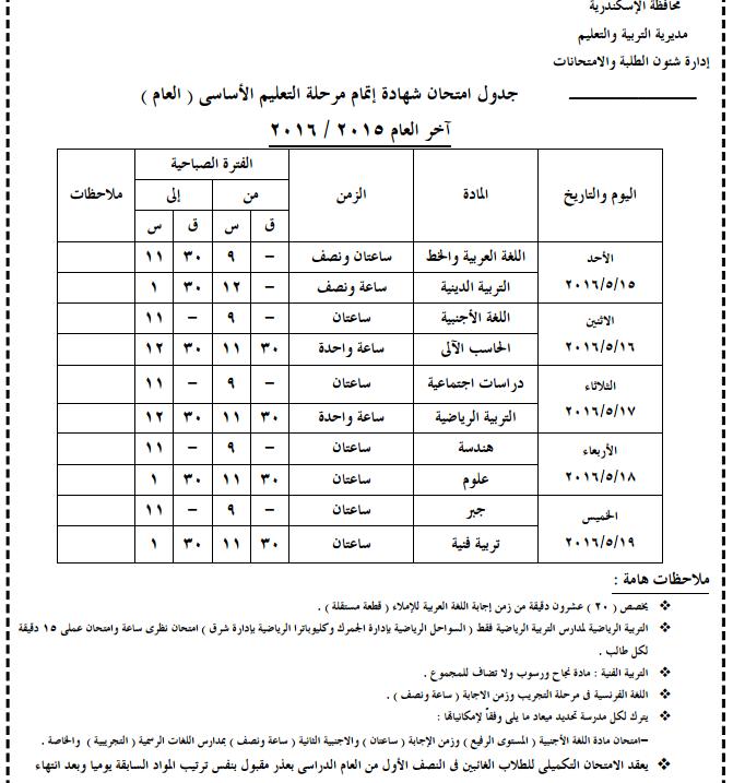 جدول امتحانات الشهادة الاعدادية بالاسكندرية