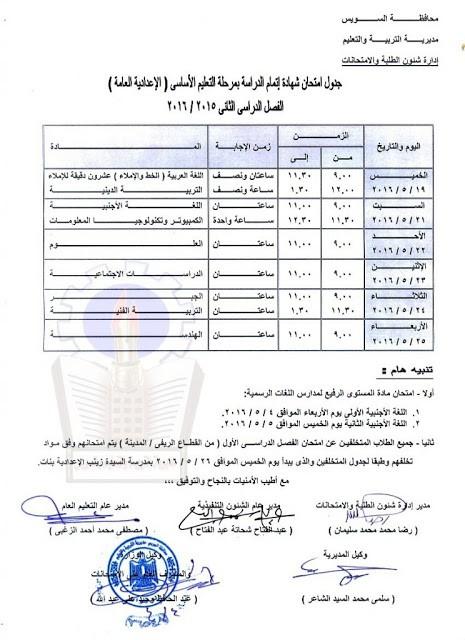 جدول امتحانات الشهادة الاعدادية بالسويس - Copy