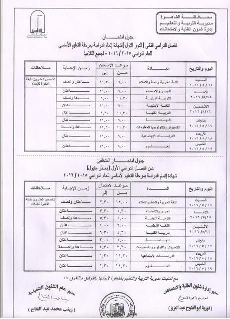 جدول امتحانات الشهادة الاعدادية بالقاهرة
