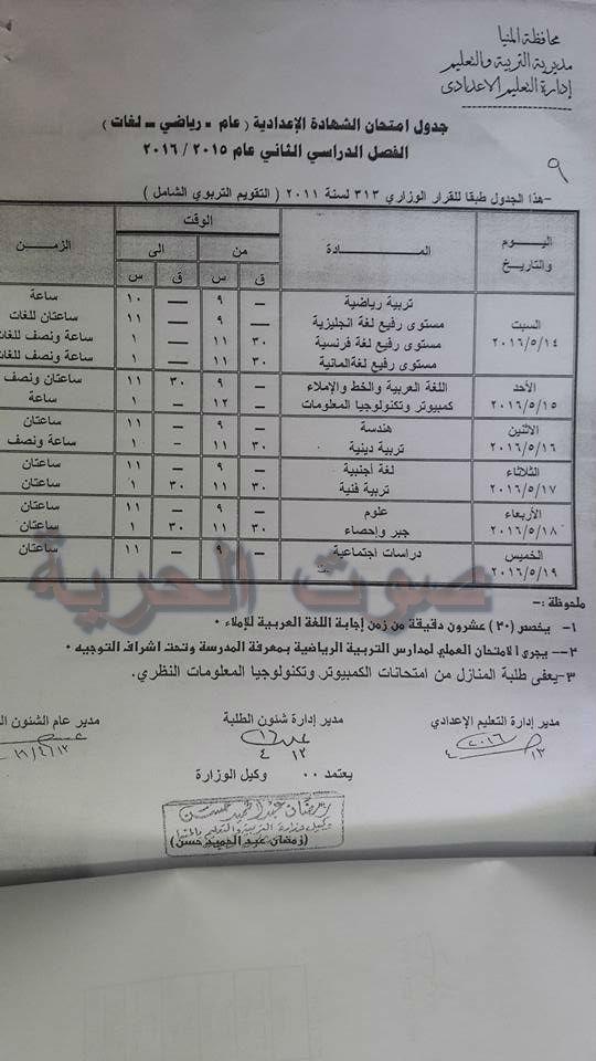 جدول امتحانات الشهادة الاعدادية بالمنيا