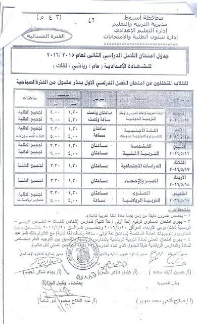 جدول امتحانات محافظة اسيوط 2016
