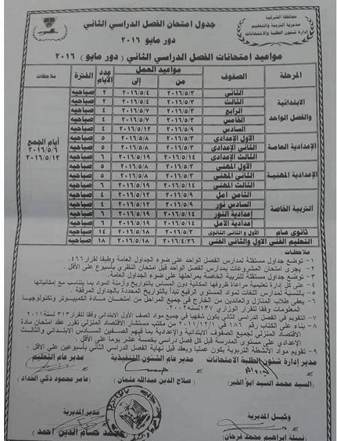 جدول امتحانات محافظة الشرقية 2016 -