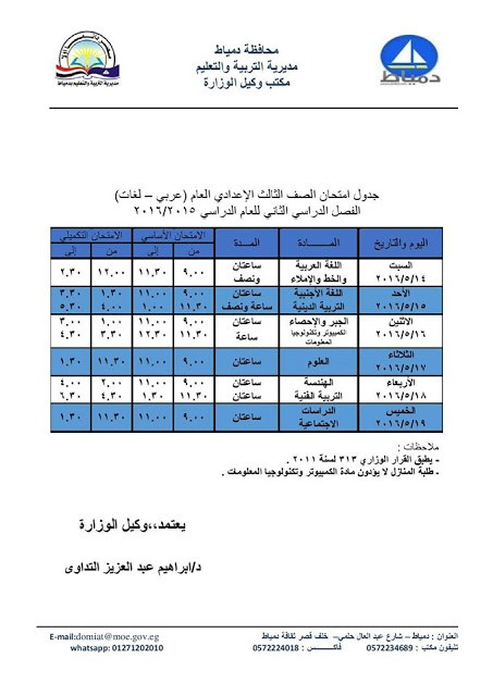 محافظة دمياط امتحانات اخر العام