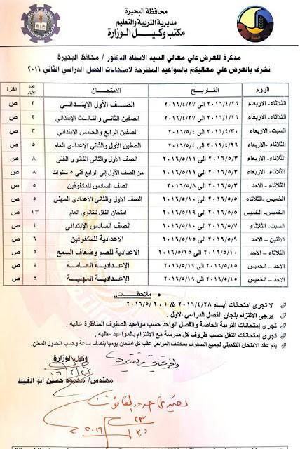 مواعيد امتحانات محافظة البحيرة