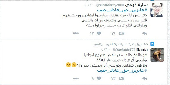 هاشتاج عايزين حق عادل حبيب