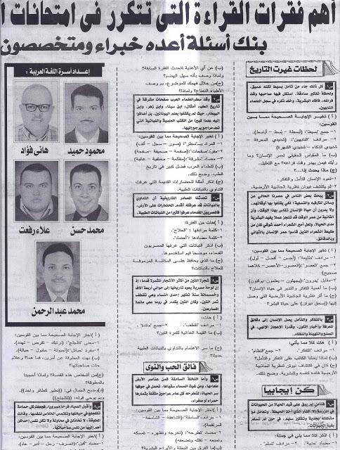 أهم فقرات القراءة المتكررة فى امتحان اللغة العربية للشهادة الإعدادية1