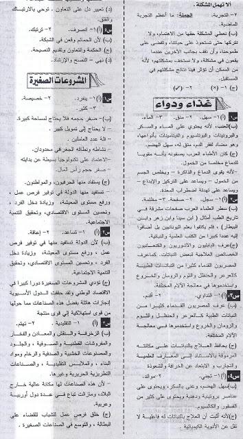 أهم فقرات القراءة المتكررة فى امتحان اللغة العربية للشهادة الإعدادية4