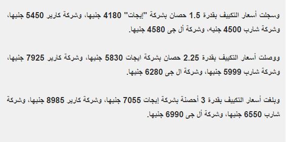 اسعار التكييفات المحلية