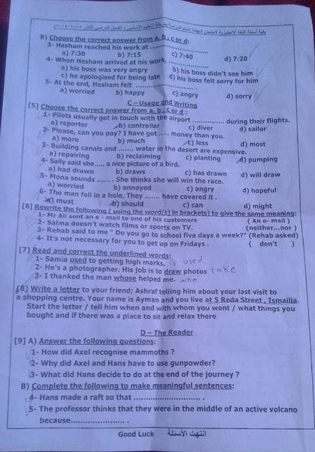 الإسماعيلية - ورقة امتحان اللغة الإنجليزية للصف الثالث الإعدادى2
