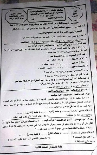 المنوفية - امتحان اللغة العربية للصف السادس الابتدائى