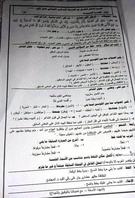 المنوفية - امتحان اللغة العربية للصف السادس الابتدائى1