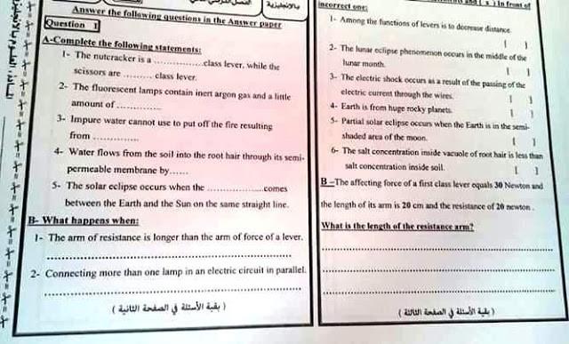 امتحان science (العلوم لغات) للصف السادس الابتدائى1