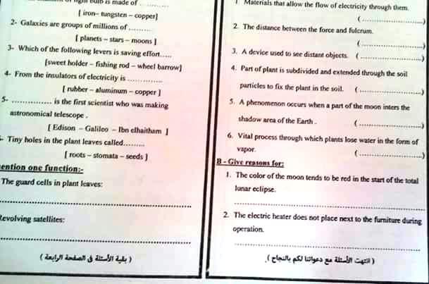 امتحان science (العلوم لغات) للصف السادس الابتدائى2