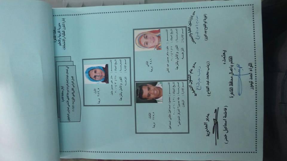 اوائل الشهادة الاعدادية محافظة القاهرة2