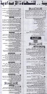 توقعات اللغة العربية للصف الثالث الاعدادى 20163