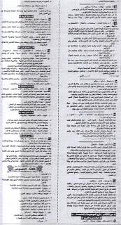 توقعات اللغة العربية للصف الثالث الاعدادى 20164